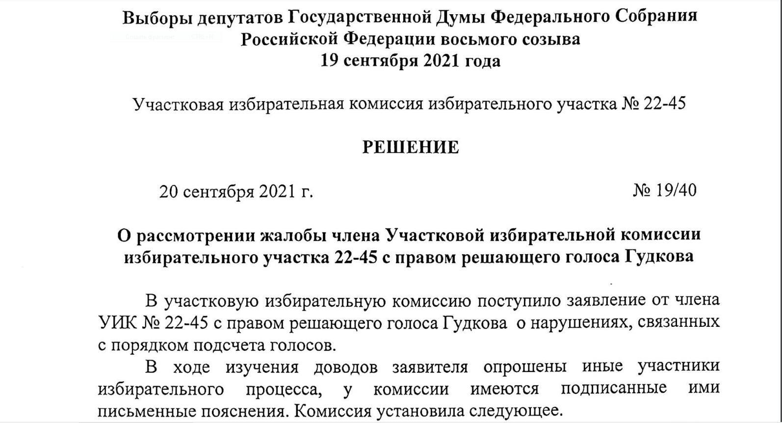 https://www.livekuban.ru/news/politika/vlasti-krasnodara-vmeshivayutsya-v-protsess-provedeniya-vyborov-video/