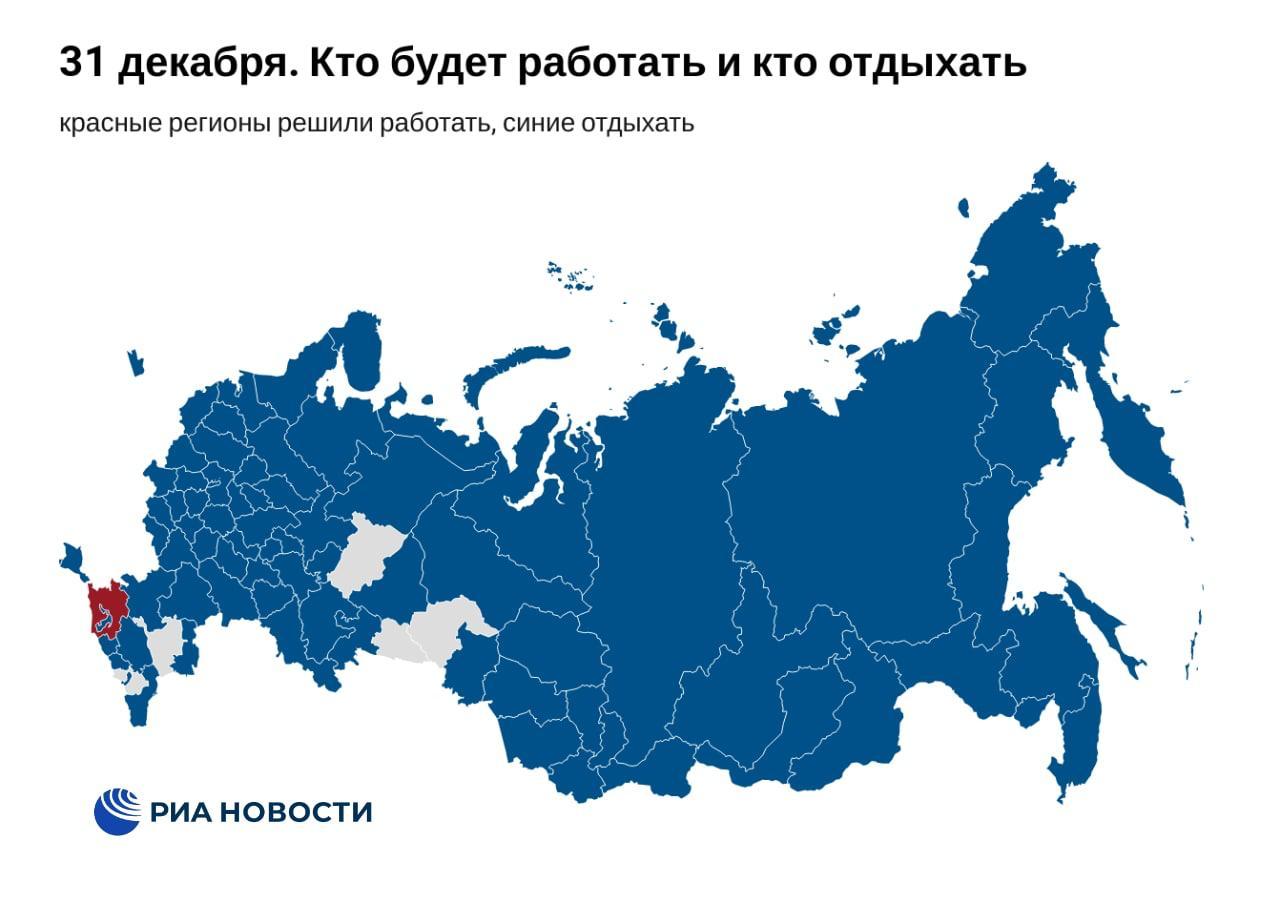 Кубань стала единственным регионом, не объявившим 31 декабря выходным