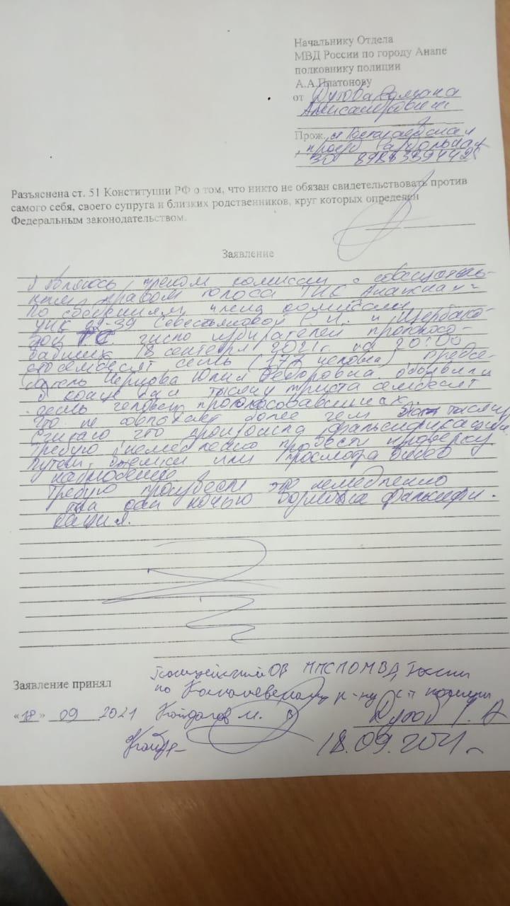 Выборы с кулаками: в Новороссийске избили члена комиссии от КПРФ