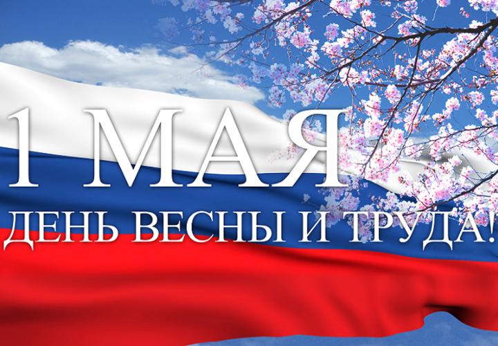 1 мая - Праздник весны и труда | Живая Кубань