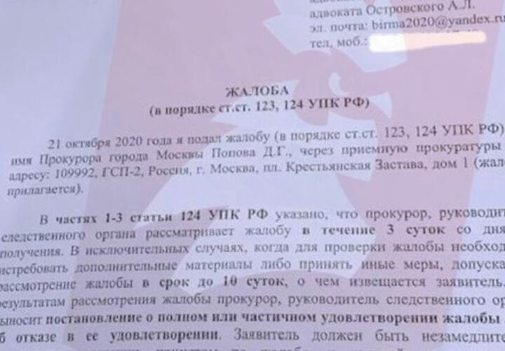 Избитый арбитр Данченков подал жалобу на имя генпрокурора России