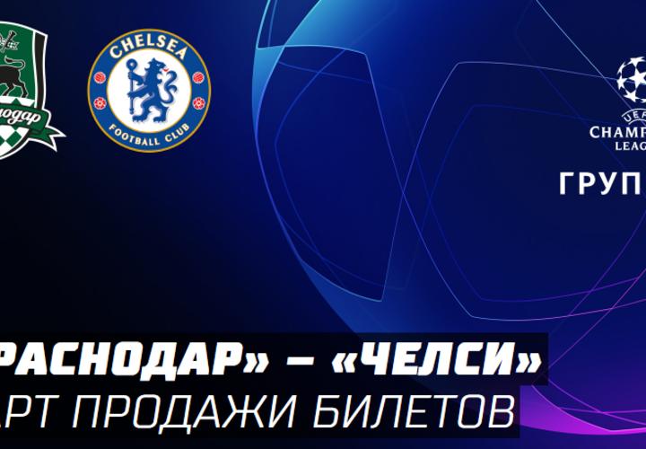 Otkryta Prodazha Biletov Na Match Krasnodar Chelsi