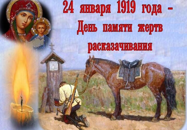 Сегодня День памяти жертв геноцида казачества