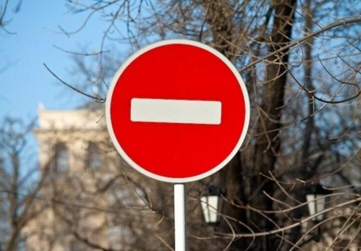 В Краснодаре с 4 января перекроют улицу Калинина