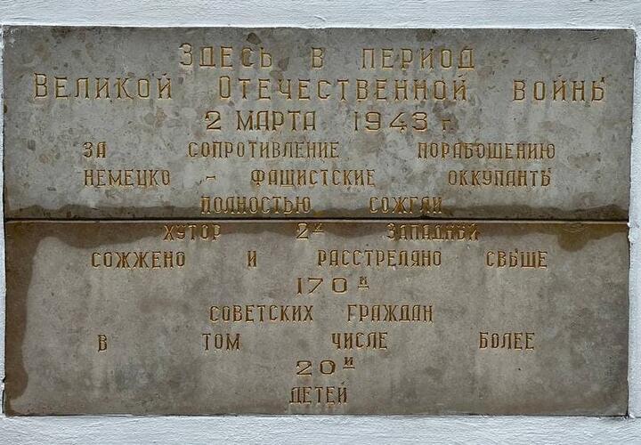 В Краснодарском крае возбудили уголовное дело о геноциде населения в период оккупации