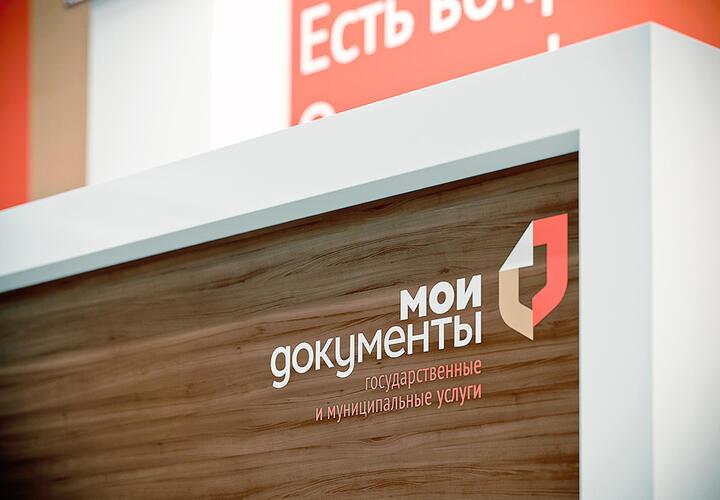 В Усть-Лабинском районе приостановлена работа всех МФЦ