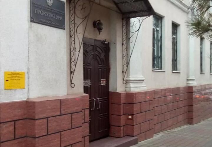 В Новороссийске назначен прокурор