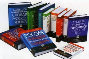 Российские филологи принимают поздравления