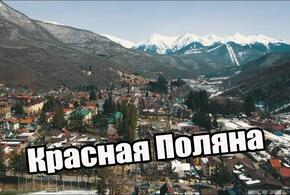 Горные курорты Сочи никак не поделят название «Красная Поляна»