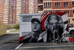 Краснодар украсило новое реалистичное граффити