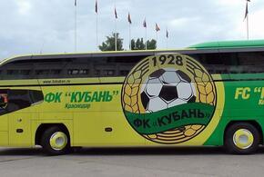 Купить автобус футбольной «Кубани» может любой