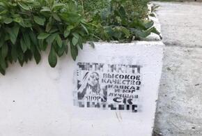 Новороссийск «украшают» граффити с рекламой наркотиков