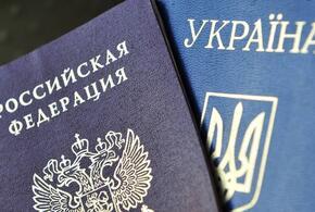 Украина больше не признает паспорта с кубанской пропиской
