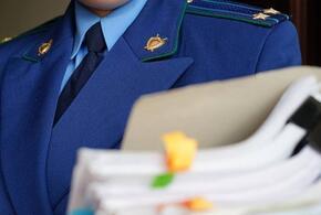 В Краснодаре прокуратура оштрафовала городскую администрацию