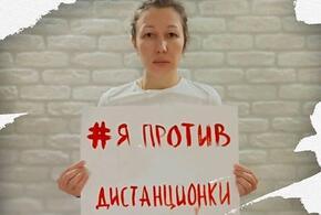 Жители Новороссийска поддержали флешмоб против удаленного обучения