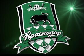 ФК «Краснодар» узнал соперника в Лиге Европы