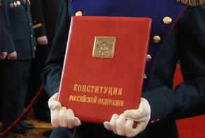 Конституция России отмечает 27-й день рождения