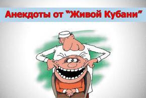 Краснодарские мужики настолько суровы, что даже провожая 2020-ый говорят спасибо уходящему году: анекдоты дня