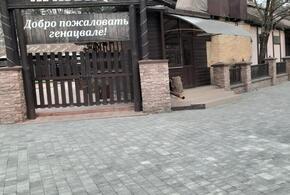 Кубанские чиновники благоустроили территорию рядом с грузинским рестораном