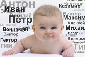 На Кубани назвали редкие и популярные имена детей, рожденных в 2020 году