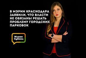 Власти Краснодара заявили, что не обязаны решать проблему парковок