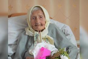 Жители Кубани поздравили долгожительницу