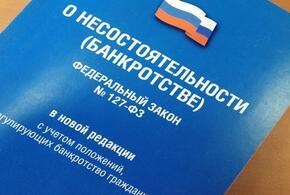 Кубань стала третьей в России по числу банкротов-физлиц
