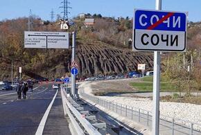 Проезд по Сочи могут сделать платным для иногородних автомобилистов