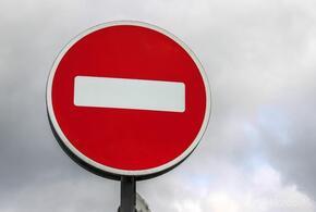 В Краснодаре ограничат движение на улице Седина