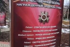 В станице Динской пообещали устранить ошибки на стендах мемориала