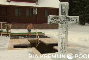 Владимир Путин принял участие в Крещенских купаниях (ВИДЕО)