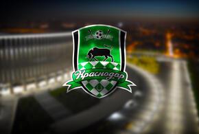 ФК «Краснодар» примет на своем поле «Динамо» Загреб