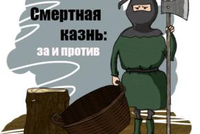 Краснодарцы высказались о смертной казни