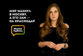 Мэр махнул в Москву, а его зам — на Краснодар