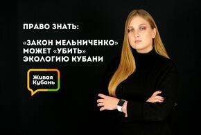 Право знать: «закон Мельниченко» может «убить» экологию Кубани
