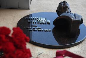 В Москве открыли мемориальную доску Юрию Левитану