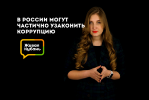 В России могут частично узаконить коррупцию