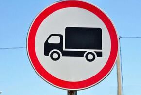 В Сочи запретили ездить грузовикам (ВИДЕО)