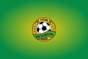 Футбольная «Кубань» не собирается покупать желто-зеленый логотип