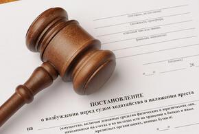 Наложен арест на имущество предприятия по ремонту дорог в Краснодаре