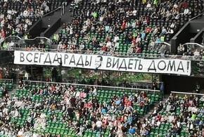 В Краснодаре на матч «черно-зеленых» с москвичами болельщиков пустят бесплатно