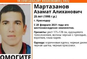В Краснодаре разыскивают 25-летнего парня