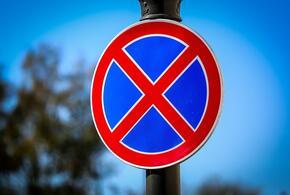 В Краснодаре в районе улицы Московской запретят парковку