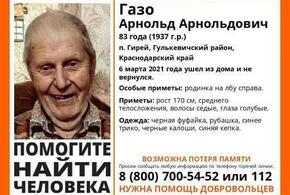 В Краснодарском крае ищут пенсионера с родинкой на лбу