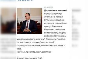 «Я решил, я ухожу!»: мэр Геленджика Алексей Богодистов сделал неожиданное заявление