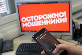 За сутки жители Новороссийска перечислили мошенникам почти 400 тысяч рублей
