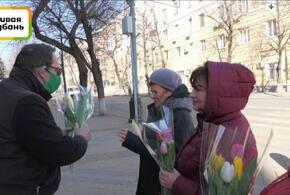 Журналисты «Живой Кубани» вышли с цветами на улицы Краснодара (ВИДЕО)