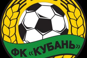 Торговые знаки ФК «Кубань» ушли с молотка