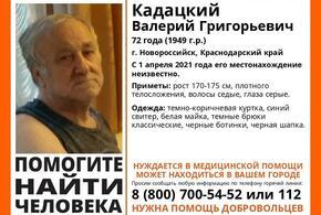 В Новороссийске продолжаются поиски пожилого мужчины